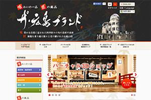 ザ・広島ブランド:ホームページ